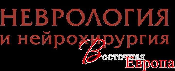 Неврология и нейрохирургия. Восточная Европа
